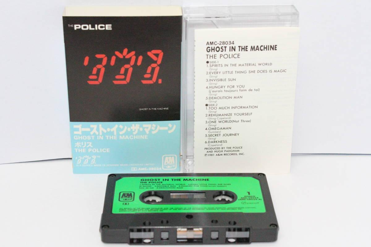 ☆洋楽祭☆ 貴重 ポリス THE POLICE カセットテープ4本セット 「アウトランドス・ダムール」「白いレガッタ」など_画像9