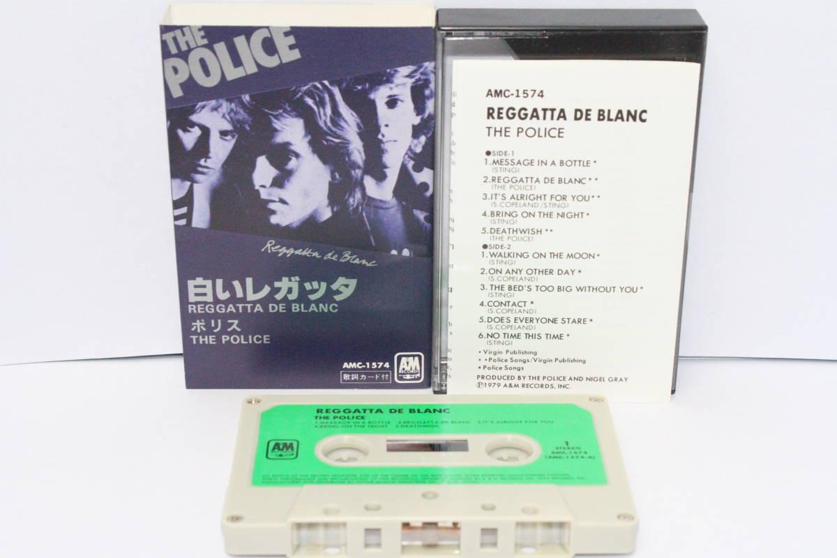 ☆洋楽祭☆ 貴重 ポリス THE POLICE カセットテープ4本セット 「アウトランドス・ダムール」「白いレガッタ」など_画像5
