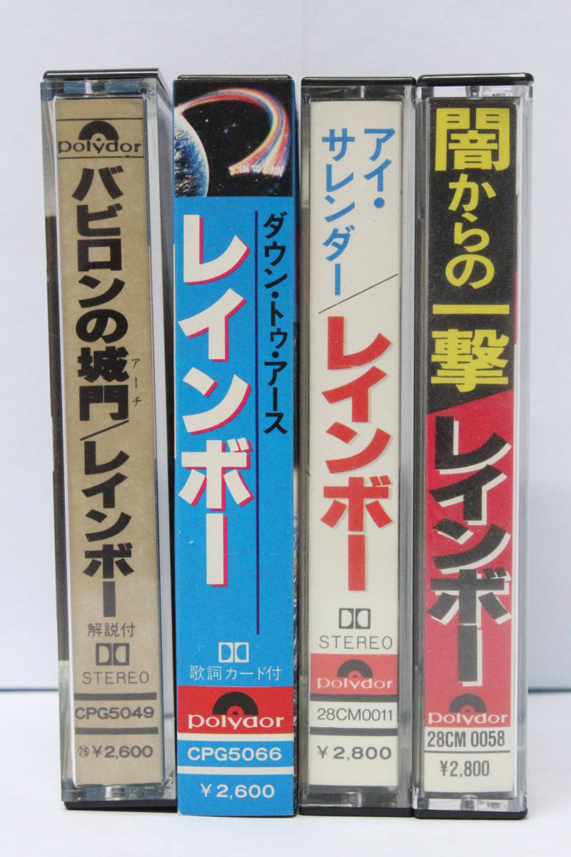 ☆洋楽祭☆ 貴重 レインボー Rainbow カセットテープ 4本セット 「バビロンの城門」「ダウン・トゥ・アース」「アイ・サレンダー」など