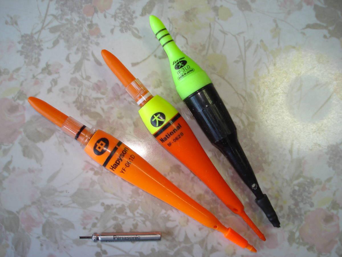 チヌ用電気ウキ3個セット ハピソンYF-061D+ナショナルBF-062B+FUJIFF-3LG ジャンク