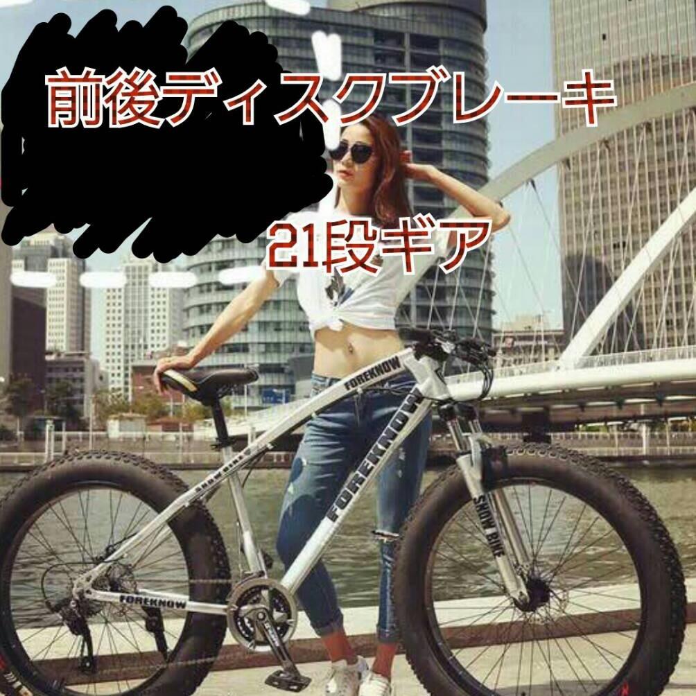 完全売り切り 新品 ファットバイク ビーチクルーザー 電動 アシスト 自転車 ロード クロス バイク 競輪 セグウェイ マウンテンバイク _画像6