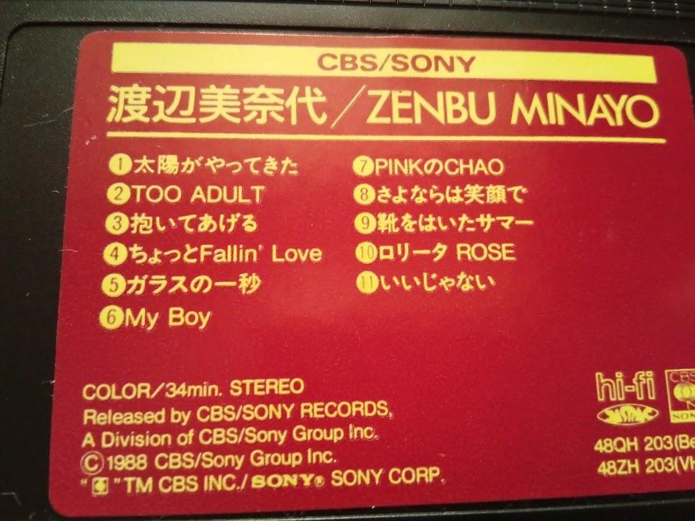 渡辺美奈代 ZENBU MINAYO☆1988年9月9日中野サンプラザのファーストコンサート 11曲収録☆おニャン子クラブ VHSビデオ_画像3