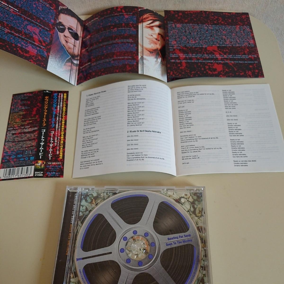 状態良好 CDアルバム「ゴートゥザムービー」ボウリングフォースープ ボーナストラック映像収録 日本盤 解説歌詞対訳_画像3