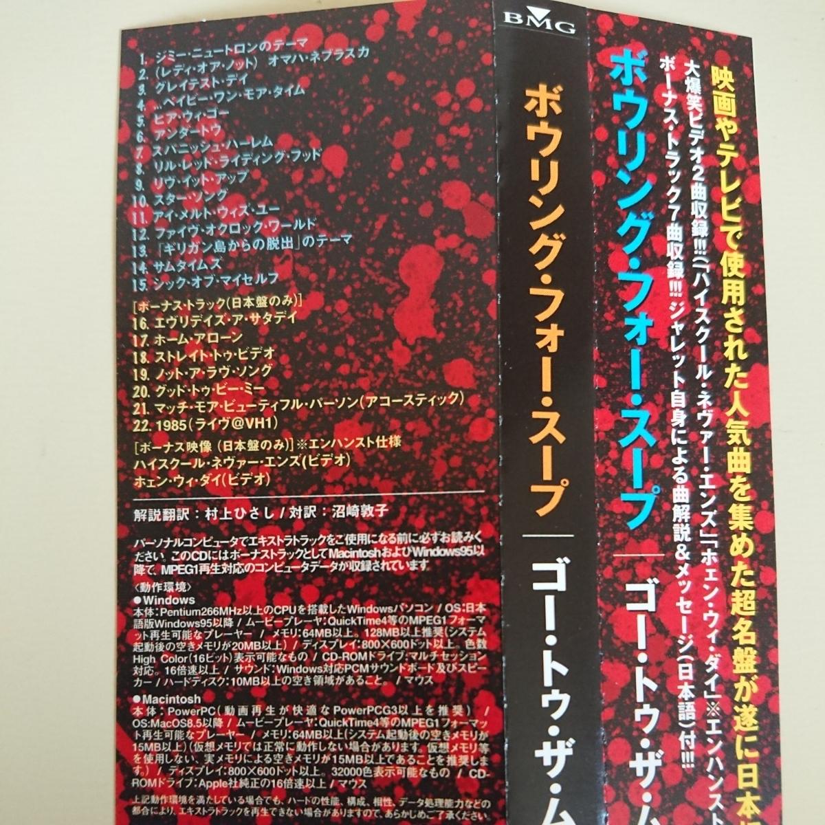 状態良好 CDアルバム「ゴートゥザムービー」ボウリングフォースープ ボーナストラック映像収録 日本盤 解説歌詞対訳_画像4