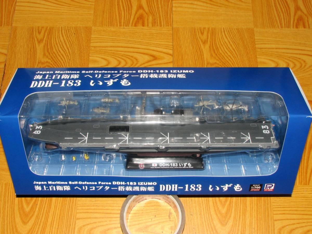 ■即決ピットロード 1/700【海上自衛隊 ヘリコプター搭載護衛艦 DDH-183 いずも_画像5