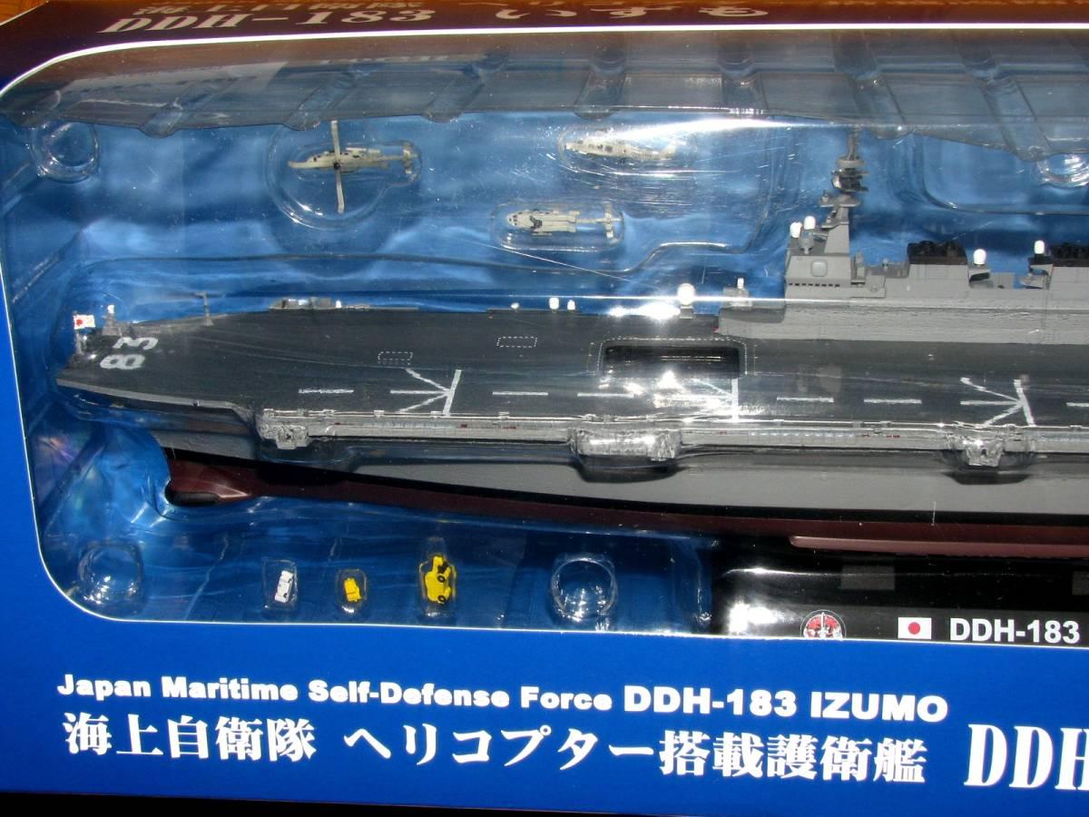 ■即決ピットロード 1/700【海上自衛隊 ヘリコプター搭載護衛艦 DDH-183 いずも_画像7