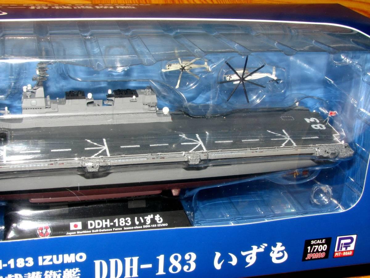 ■即決ピットロード 1/700【海上自衛隊 ヘリコプター搭載護衛艦 DDH-183 いずも_画像8