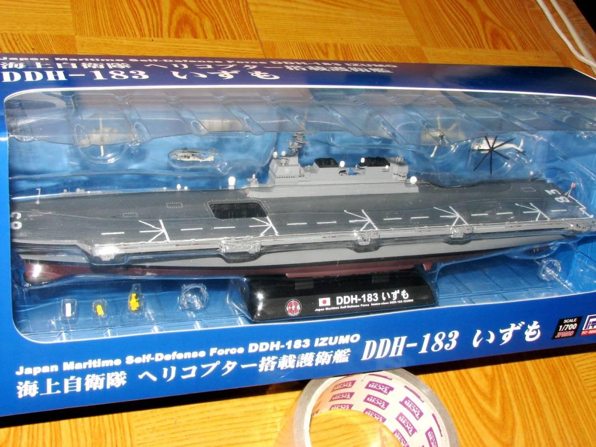 ■即決ピットロード 1/700【海上自衛隊 ヘリコプター搭載護衛艦 DDH-183 いずも_画像6