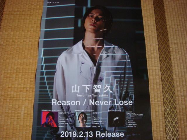 山下智久 「Reason/Never Lose」 ポスター_画像1