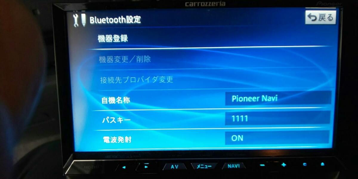 【carrozzeria】AVIC-ZH77 2012年地図 フルセグ/DVD/Bluetooth HDDナビ カロッツェリア H25年2月購入 シリアル(MAMH091697JP)_画像4