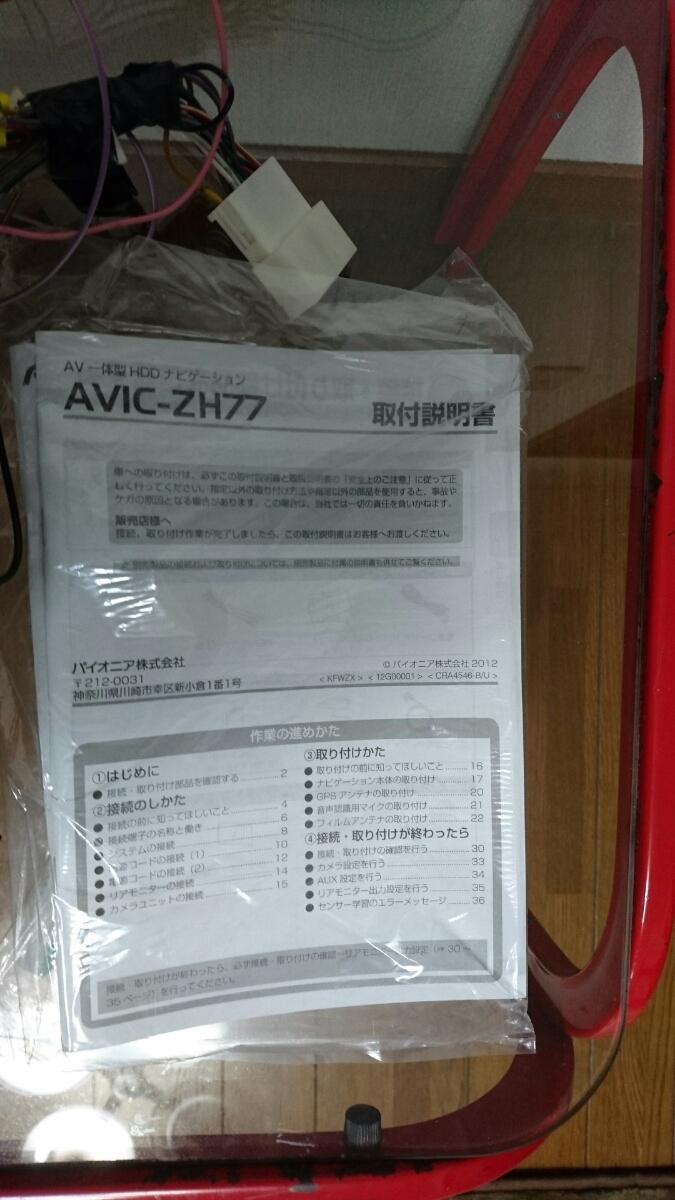 【carrozzeria】AVIC-ZH77 2012年地図 フルセグ/DVD/Bluetooth HDDナビ カロッツェリア H25年2月購入 シリアル(MAMH091697JP)_画像9
