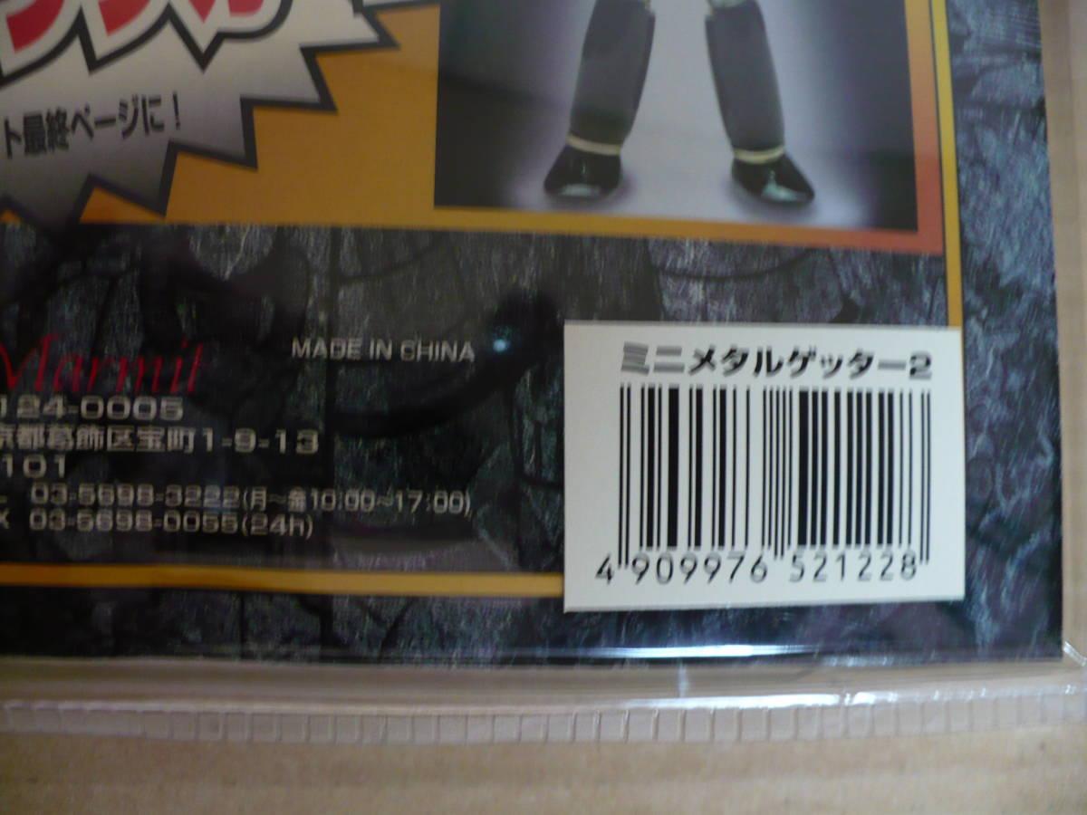 Ge ミニメタルゲッター2 スーパーロボット烈伝5 マーミット ブリスターパック_画像3