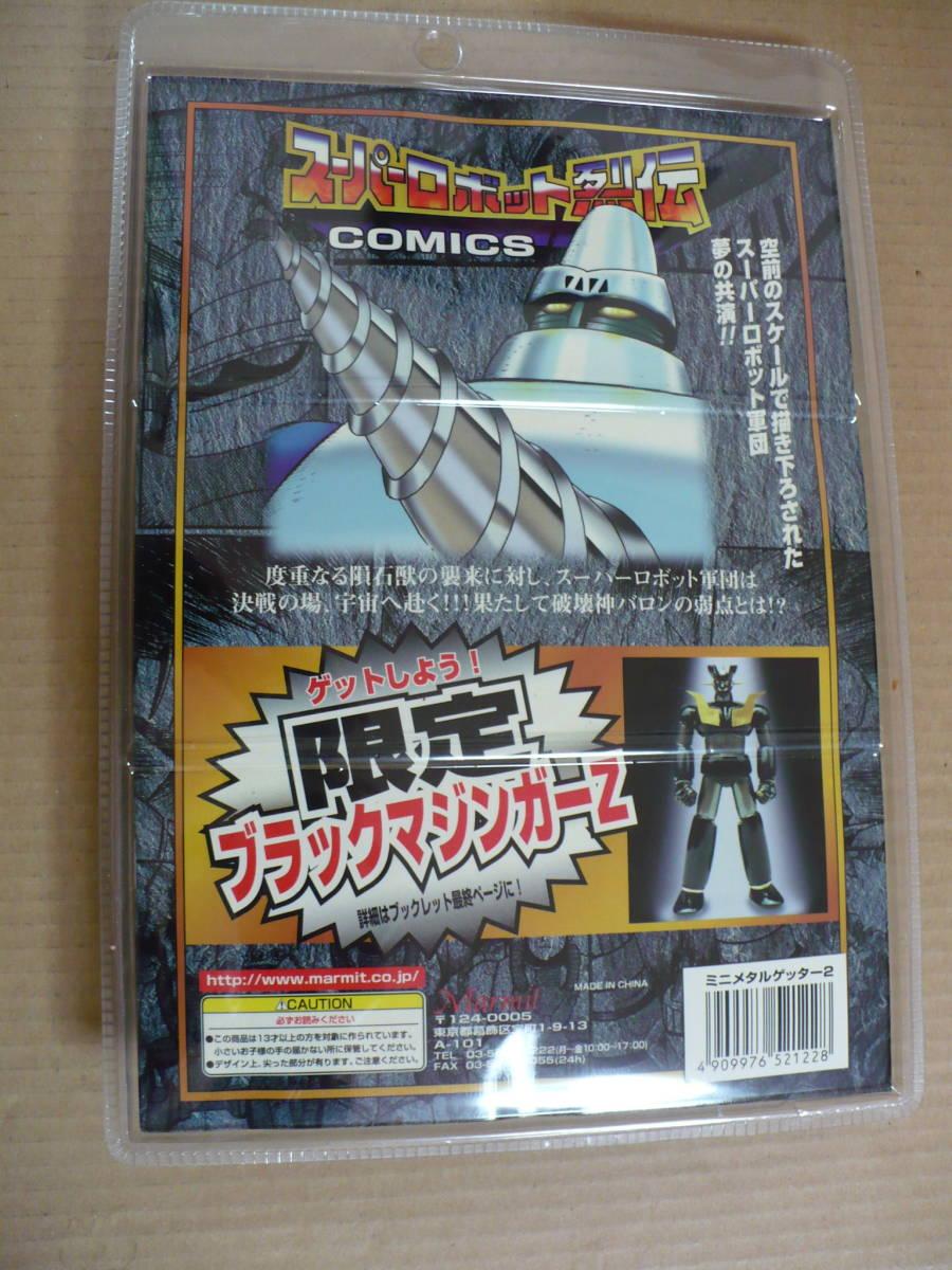 Ge ミニメタルゲッター2 スーパーロボット烈伝5 マーミット ブリスターパック_画像2
