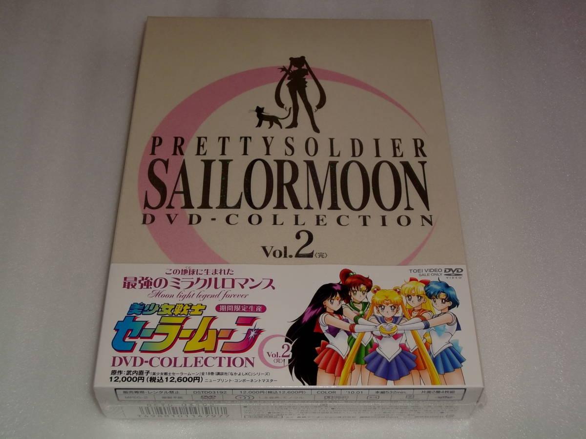 美少女戦士セーラームーン DVD-COLLECTION Vol.2  ウルトラ極美品! 新品未開封!!