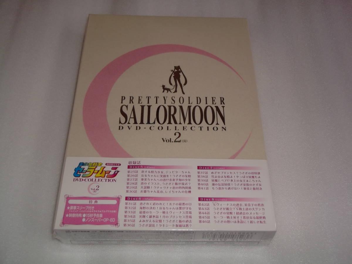 美少女戦士セーラームーン DVD-COLLECTION Vol.2  ウルトラ極美品! 新品未開封!!_画像2
