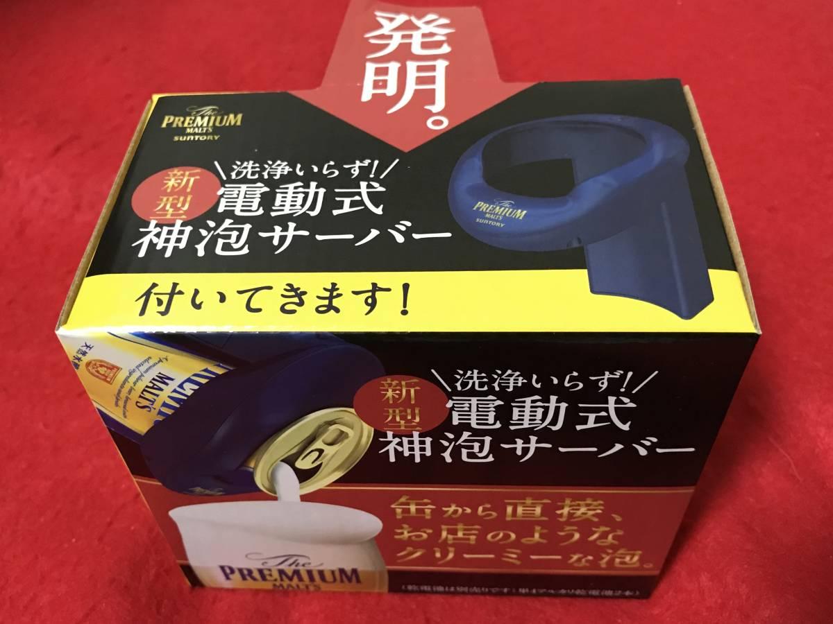 非売品 サントリー プレモル 新型 洗浄いらず! 電動式 神泡 サーバー The PREMIUM MALT'S 缶から直接、お店のようなクリーミーな泡。