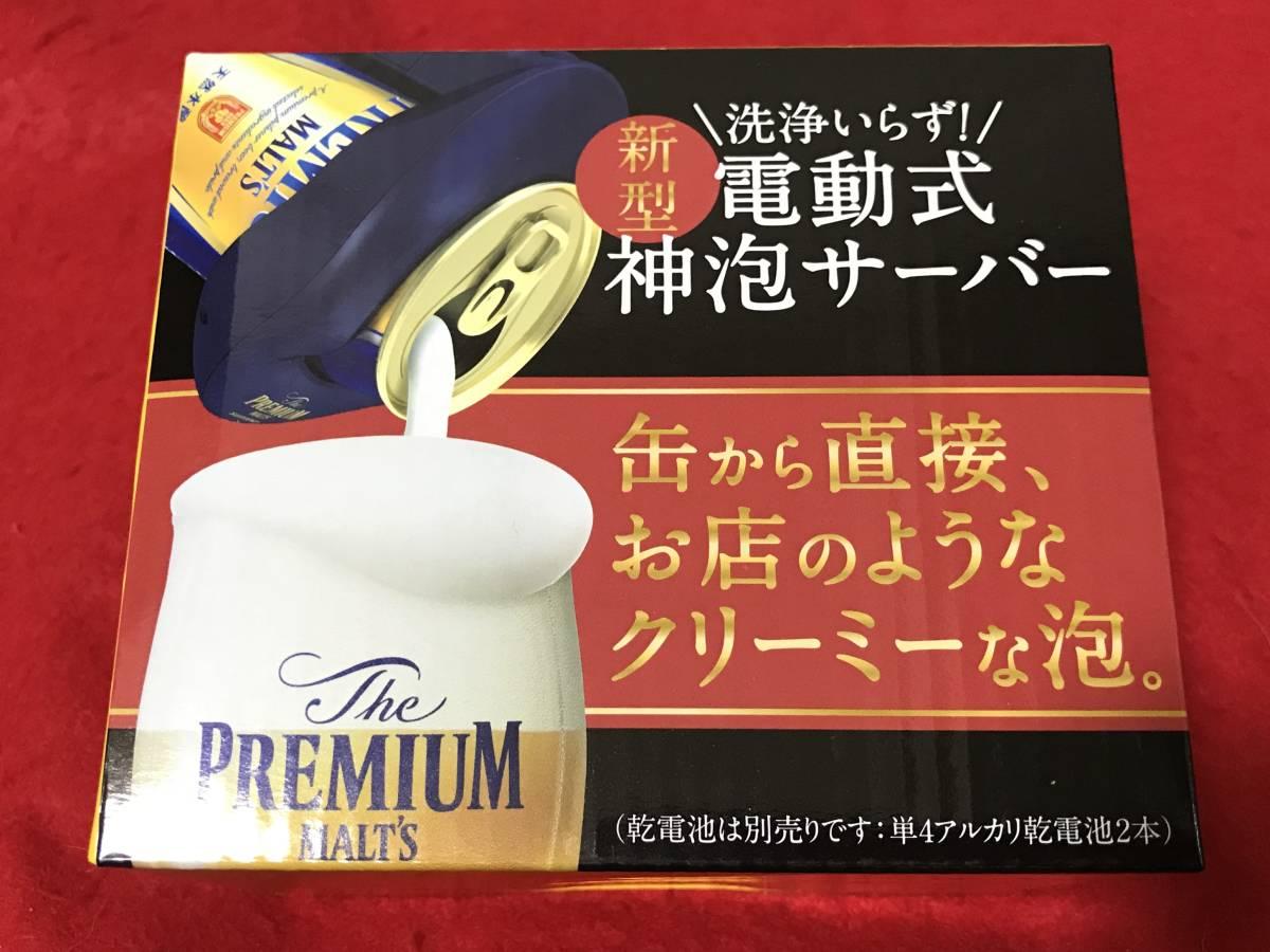 非売品 サントリー プレモル 新型 洗浄いらず! 電動式 神泡 サーバー The PREMIUM MALT'S 缶から直接、お店のようなクリーミーな泡。_画像2