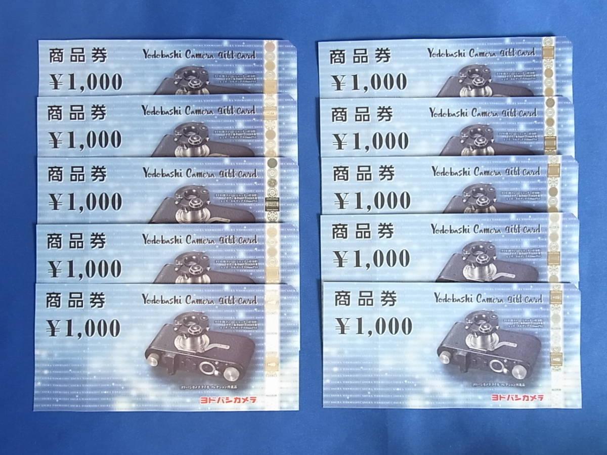 【新品】ヨドバシカメラ ギフトカード 商品券 10000円(1000円×10枚セット)/定形外送料無料♪