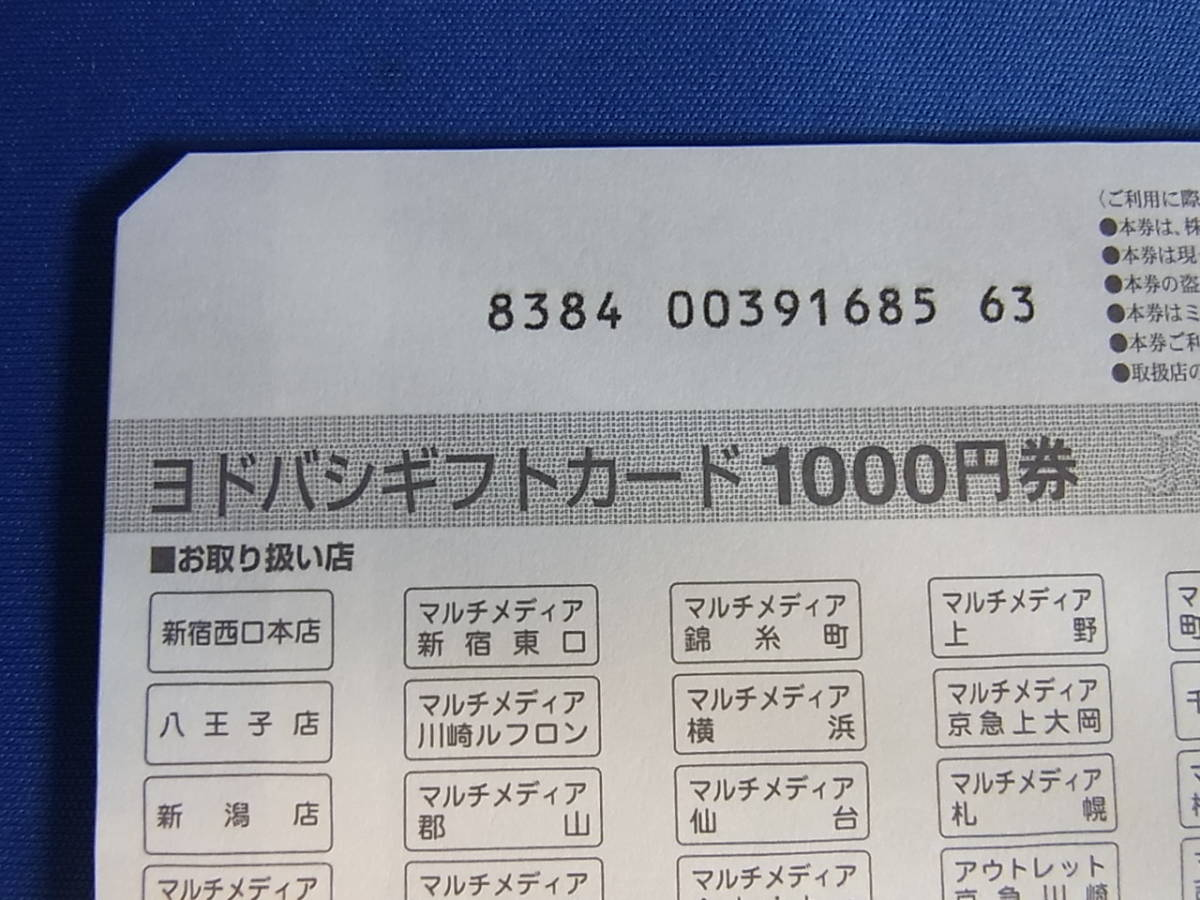 【新品】ヨドバシカメラ ギフトカード 商品券 10000円(1000円×10枚セット)/定形外送料無料♪_画像2
