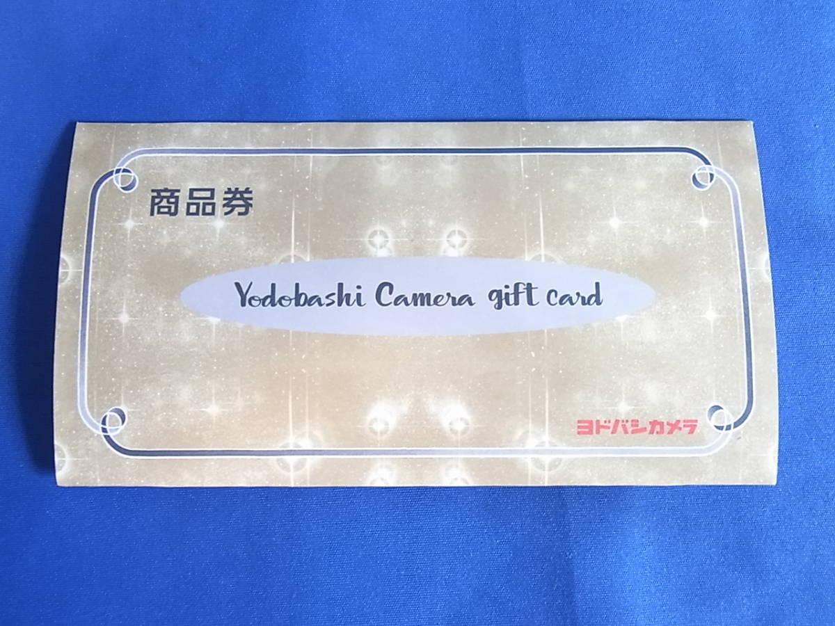 【新品】ヨドバシカメラ ギフトカード 商品券 10000円(1000円×10枚セット)/定形外送料無料♪_画像3