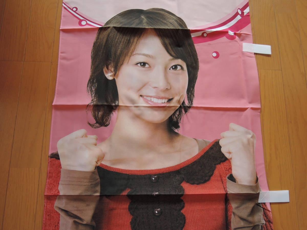 未使用 非売品 アットホーム ノベルティ 相武紗季 オリジナルのぼり 0812