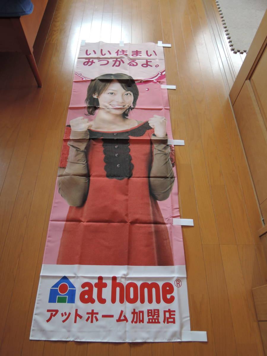 未使用 非売品 アットホーム ノベルティ 相武紗季 オリジナルのぼり 0812_画像2