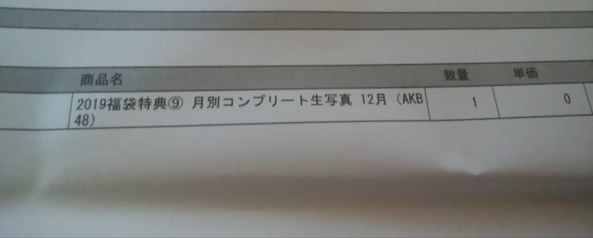 AKB48 2019福袋当選 復刻版 太田奈緒 2018 12月 月別生写真 ①&② 6種コンプ December チーム8 ランダム 劇場トレーディング生写真_画像4