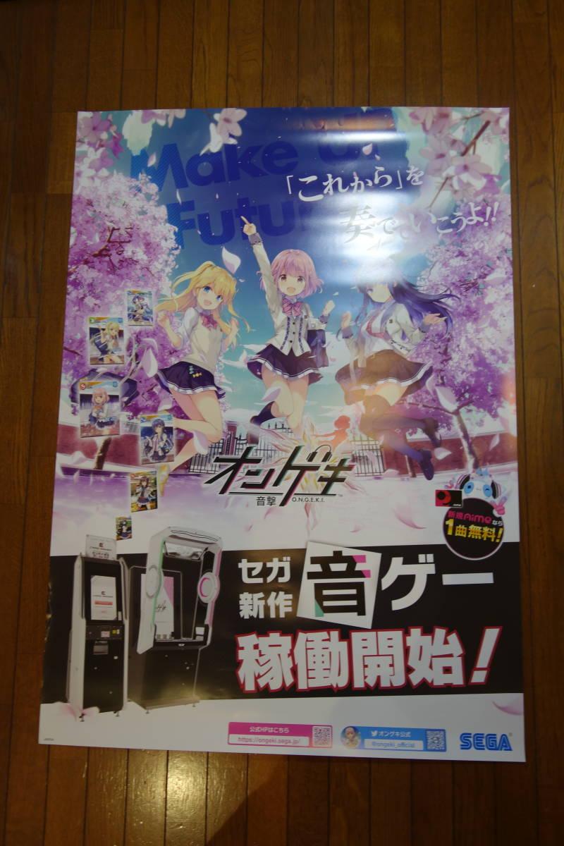 ☆Y1428N☆新品未開封 オンゲキ ガールズバンドパーティ! 販促用ポスター