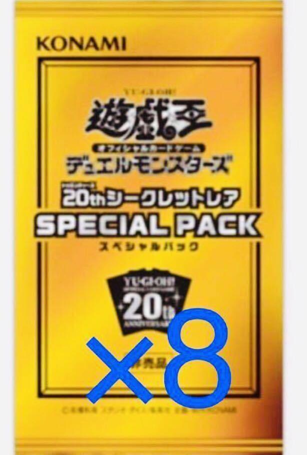 遊戯王 20thシークレットレア スペシャルパック 8パックセット③