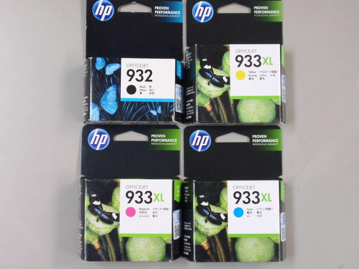 HP932(黒)・HP933XL(イエロー・マゼンタ・シアン:増量)4本セット
