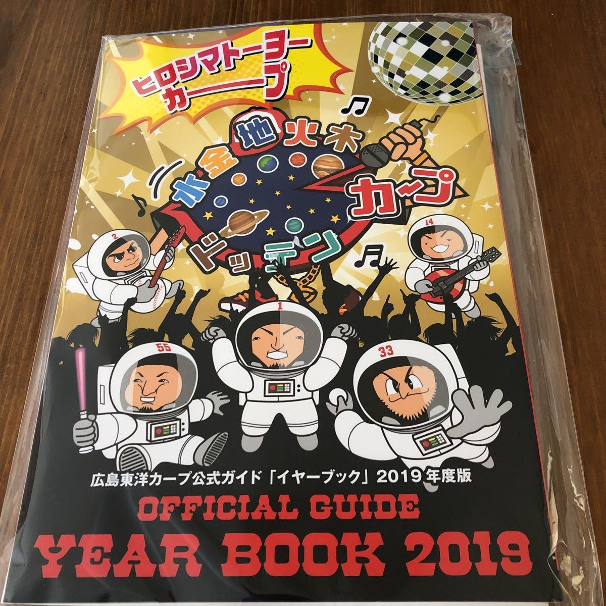 未開封 広島カープ 20→9 イヤーブック & グッズカタログ_画像1