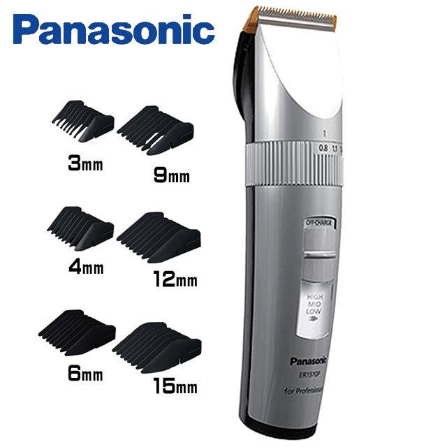 【新品・送料無料】Panasonic パナソニック プロバリカン 充電式 5段階調整:0.8・1.1・1.4・1.7・2.0mm刃付 シルバー調 ER1510P-S_画像5