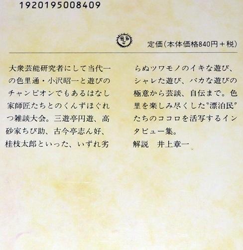 ◎雑談にっぽん色里誌 芸人編 小沢昭一 (ちくま文庫)_画像3