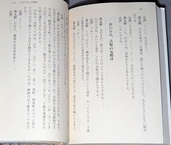 ◎雑談にっぽん色里誌 芸人編 小沢昭一 (ちくま文庫)_画像4