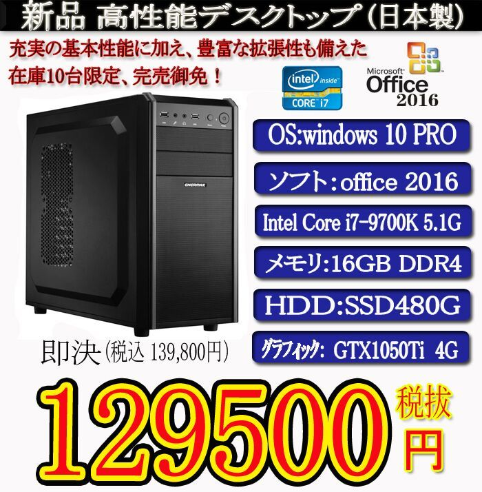 一年保証 日本製 新品 i7 9700K/Z390/16G/SSD 480G/GTX1050Ti 4G/Win10Pro/Office2016/PowerDVD17①
