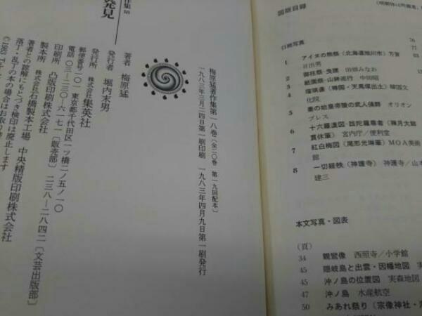 精神の発見 梅原猛著作集18 集英社_画像5