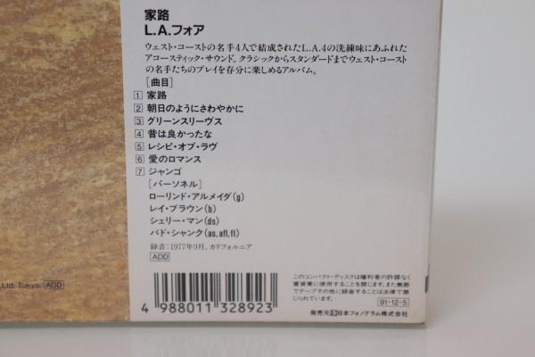 【限定プレス】家路 L・A・フォア 高純度ゴールドCD PHCE-33007_画像7