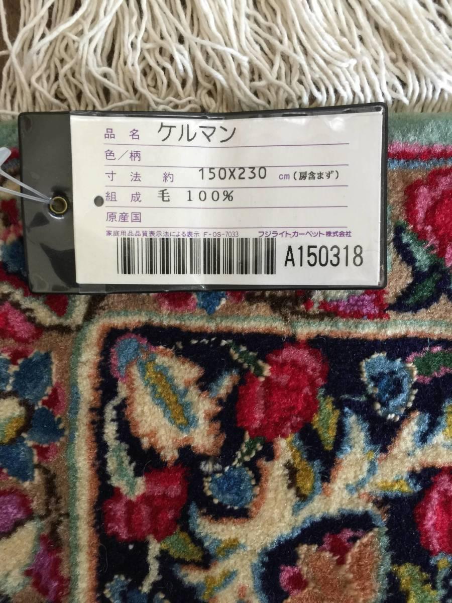 ペルシャ絨毯 ケルマン イラン 150×230cm MUSEO ウール100%_画像5
