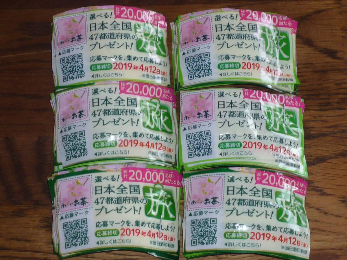 伊藤園 お~いお茶 選べる!日本全国47都道府県の旅プレゼントキャンペーン 応募マーク36枚