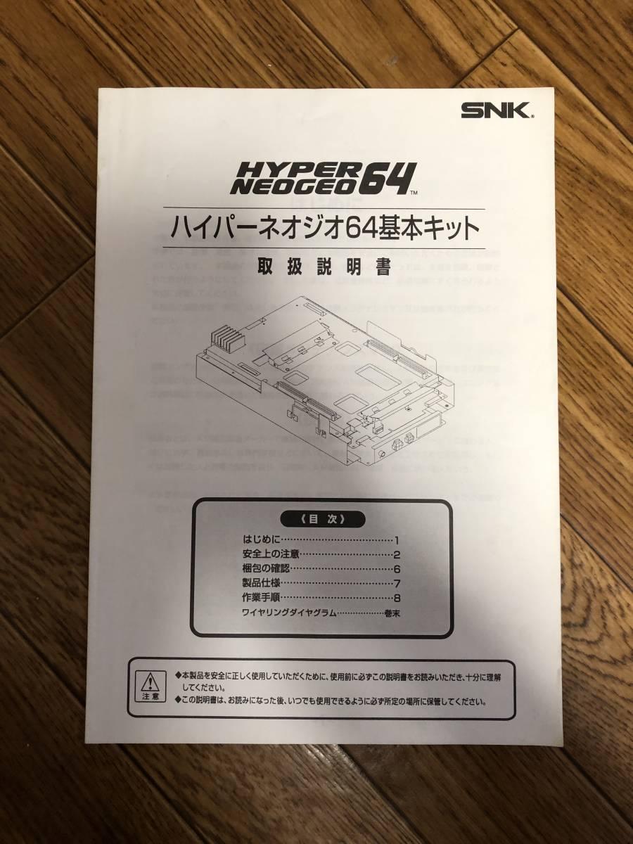 SNK☆ ハイパーネオジオ64基本キット 取説
