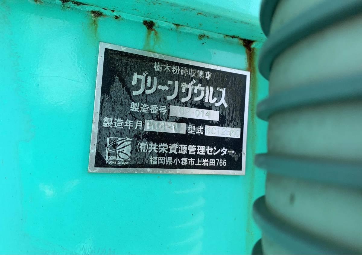 ■■平成14年式キャンター 粉砕/破砕車 走行距離3000km 希少車 特別価格!!■■_画像9