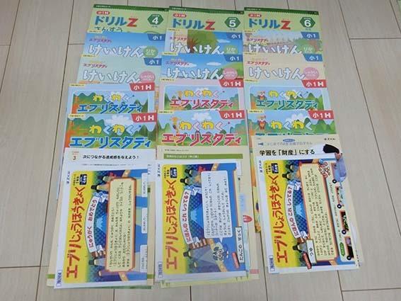 Z会 小学生コース 小1 ハイレベル 2018.4から2019.3 美品 未記入 新1年生 1年生 問題集