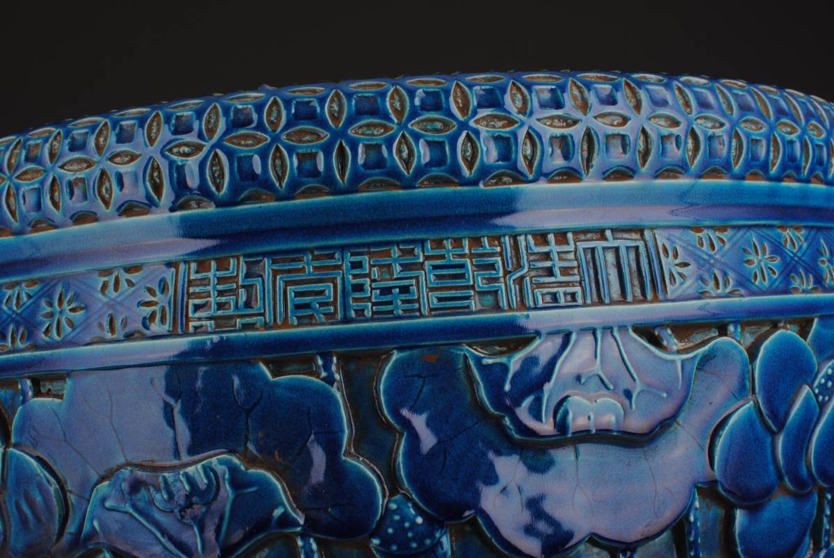 【1901ZJS1414】中国古董品 清時代 祭藍釉【荷花紋】畫缸 書道道具 文房用具 擺件 手彫 古皿 置物 中國古美術 時代唐物 古董品 古玩 收藏品_画像4