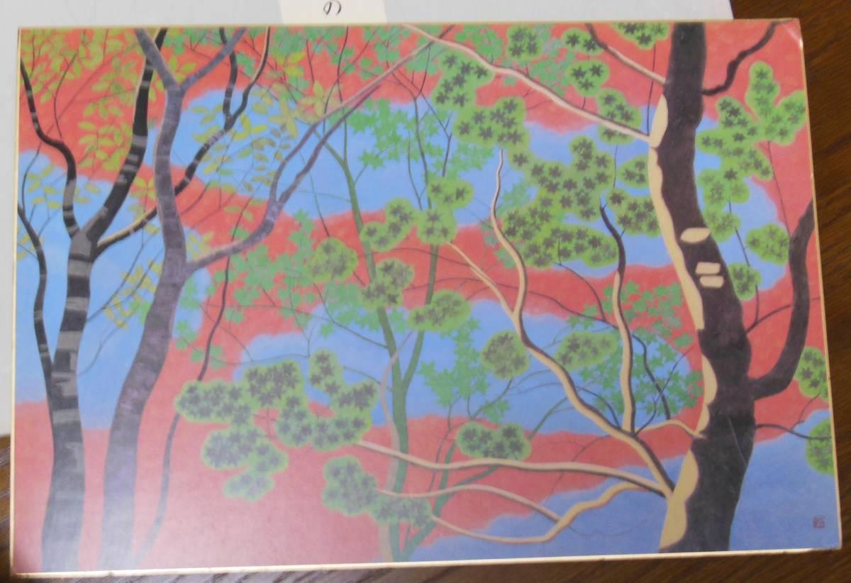 ●《 小野竹喬 「樹間の茜」 大色紙 工芸 》 日本画 日本画家 書画 書 掛け軸 茶道具 色紙 まくり_画像2