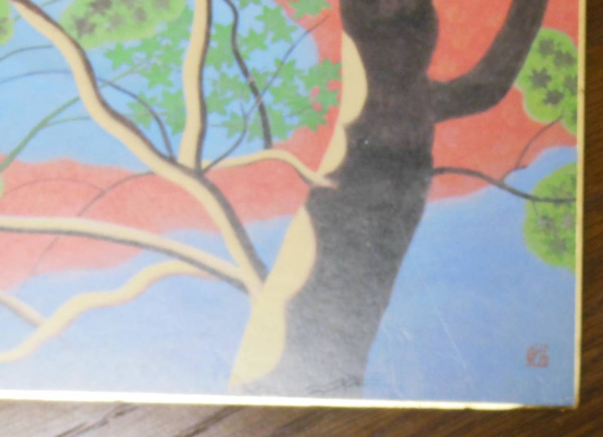 ●《 小野竹喬 「樹間の茜」 大色紙 工芸 》 日本画 日本画家 書画 書 掛け軸 茶道具 色紙 まくり_画像4