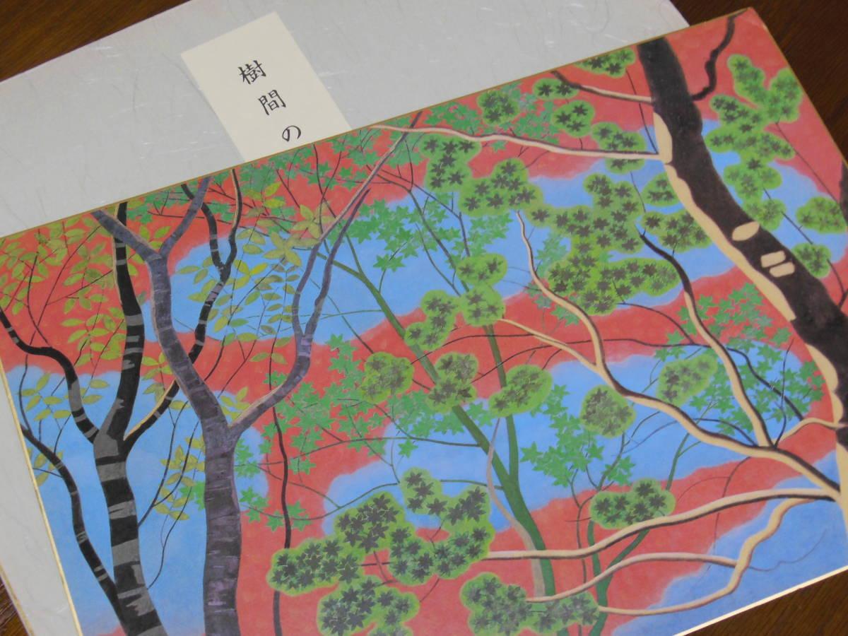 ●《 小野竹喬 「樹間の茜」 大色紙 工芸 》 日本画 日本画家 書画 書 掛け軸 茶道具 色紙 まくり_画像1