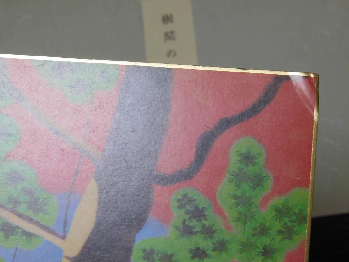 ●《 小野竹喬 「樹間の茜」 大色紙 工芸 》 日本画 日本画家 書画 書 掛け軸 茶道具 色紙 まくり_画像5