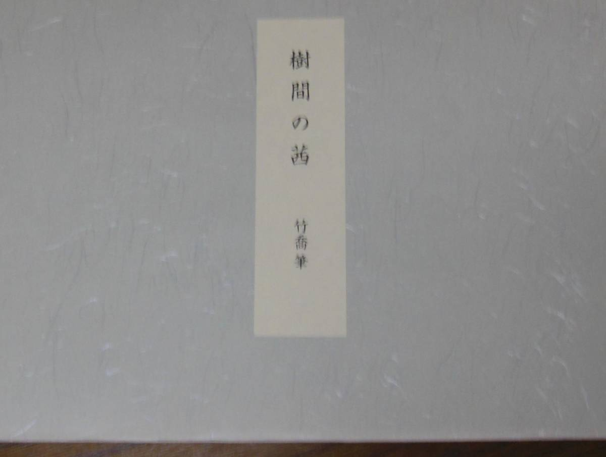 ●《 小野竹喬 「樹間の茜」 大色紙 工芸 》 日本画 日本画家 書画 書 掛け軸 茶道具 色紙 まくり_画像8