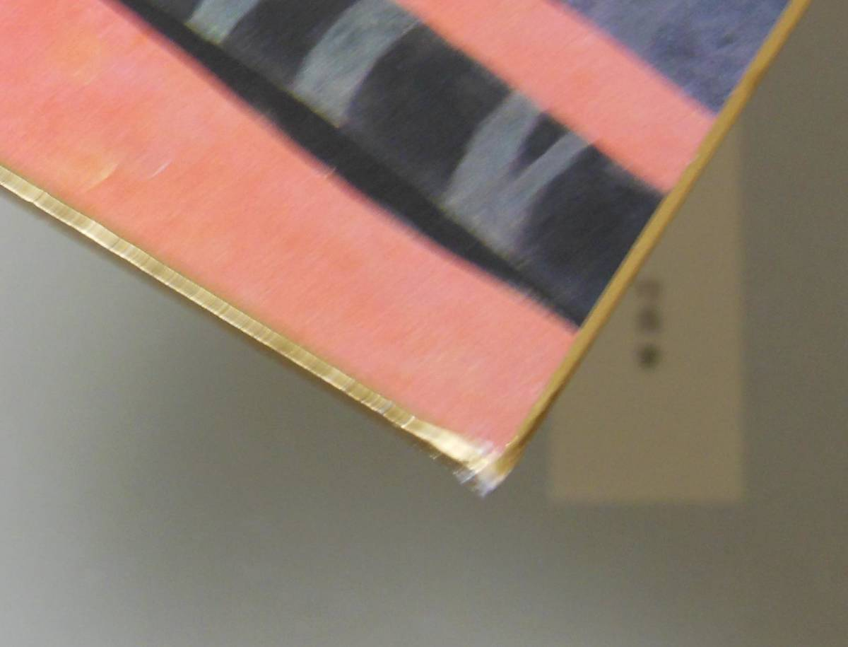 ●《 小野竹喬 「樹間の茜」 大色紙 工芸 》 日本画 日本画家 書画 書 掛け軸 茶道具 色紙 まくり_画像6