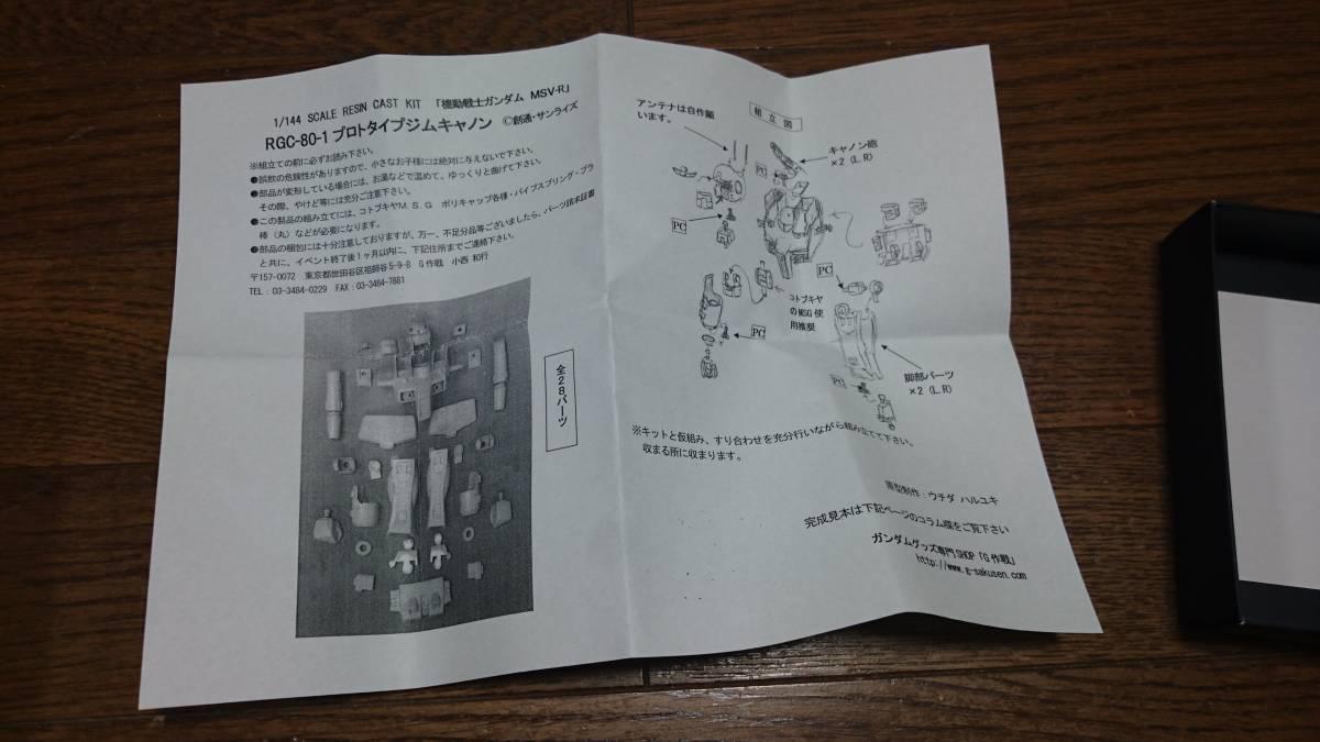 C3 Tokyo キャラホビ 限定 1/144 G作戦 MSV-R プロトタイプジム・キャノン ガレージ キット ガレキ レジンキャスト _画像4